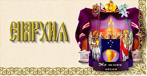 Официальный сайт Аргентинской и Южноамериканской епархии