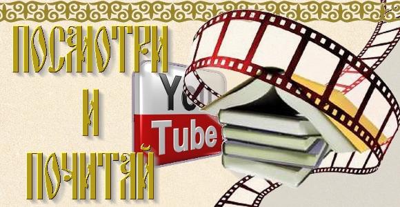 Новое в нашей библио- и видеотеке